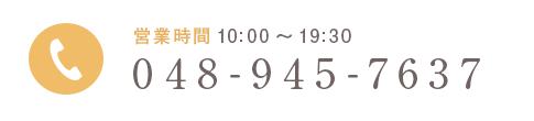 営業時間10:00~19:30 048-945-7637