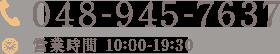 048-945-7637 営業時間 10:00-19:30